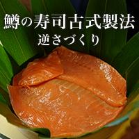 魚づ鱒寿し店 鱒の寿司古式製法