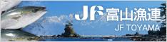 JF富山漁連