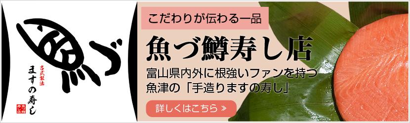 こだわりが伝わる一品 魚づ鱒寿し店 富山県内外に根強いファンを持つ魚津の「手造りますの寿し」
