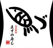 富山の名産 手造り 魚づ ます寿し