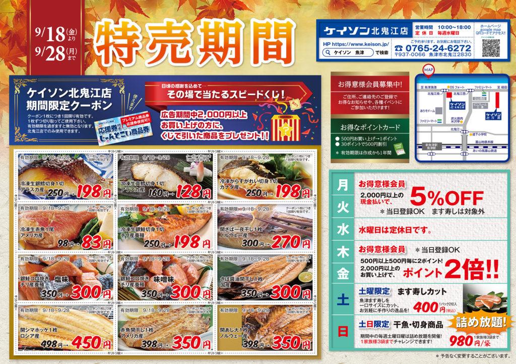 ケイソン北鬼江店 2020/09/18~28 特売広告
