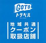 GOTOトラベル 地域クーポン取扱店舗