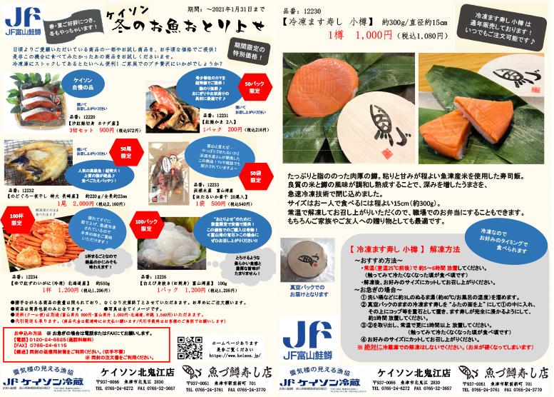 JF富山鮭鱒 ケイソン 2021冬のお魚おとりよせ 数量限定の特別価格