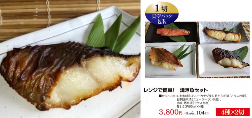 レンジで簡単!焼き魚セット