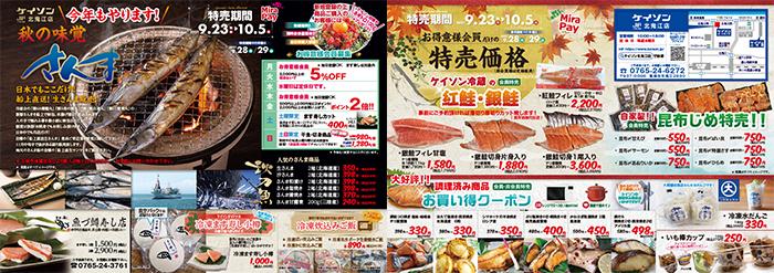 ケイソン冷蔵 2021/9 広告